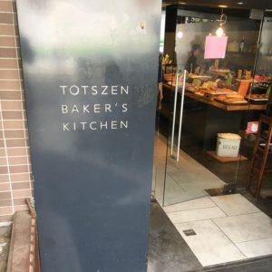 トツゼンベーカーズキッチン