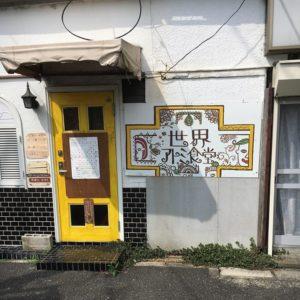 世界のアトミ食堂