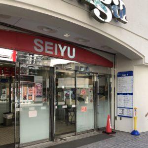 西友鶴見店