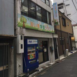 鶴見中央2980万円