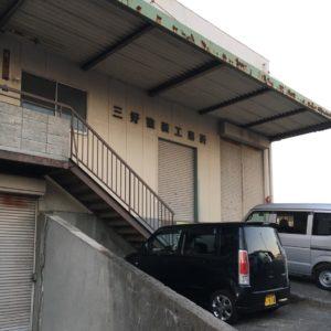 売工場・倉庫地下鉄グリーンライン高田駅2億円